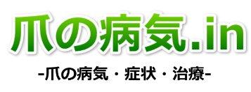 爪の病気・症状・治療-爪の病気.in